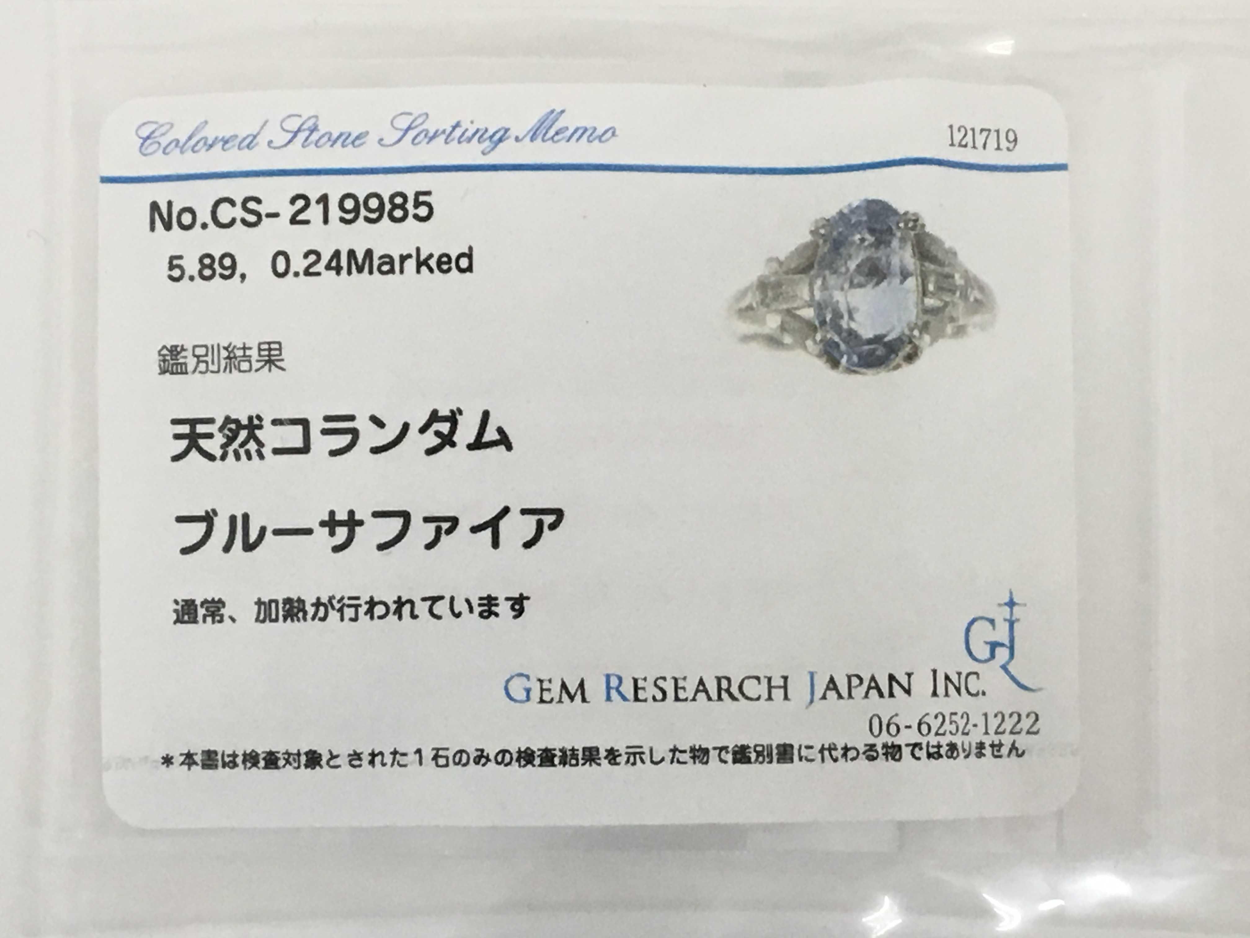 S5.89ct   D0.24ct   PT900   6.9g   リング(貴金属)